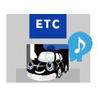 ETC搭載
