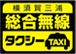 総合無線タクシー